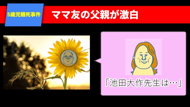 """【そうか】5歳児餓死事件 """"ママ友""""の父が激白「池田大作名誉会長は…」"""