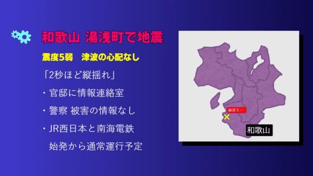 【地震】和歌山県湯浅町■震度5弱