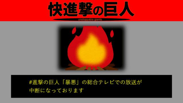 """和歌山地震でNHKの""""焚き火の映像""""がトレンド入り 「進撃の巨人」放送中断"""
