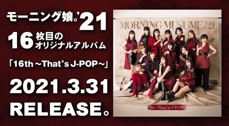 モーニング娘。'21 NEWアルバムの紹介ムービー公開!【佐藤優樹と15期の歌】
