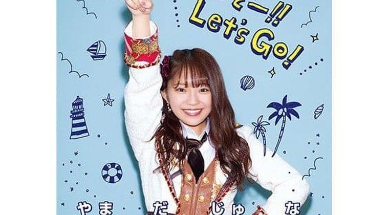 なぜ?山田樹奈、逮捕…SKE48卒業理由やプロフィール、現在わかっていること