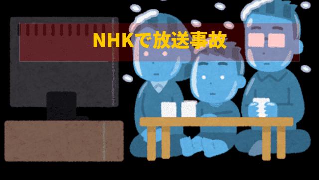 【画像あり】NHKで放送事故…絶対に映ってはいけないものが流れ続ける
