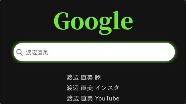 【悲報】渡辺直美「豚」がGoogleサジェスト1位になる…何故って?
