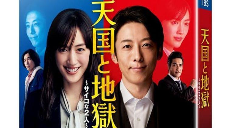 人気の「天国と地獄」最終回、視聴率は初の大台超え!綾瀬はるか主演ドラマ