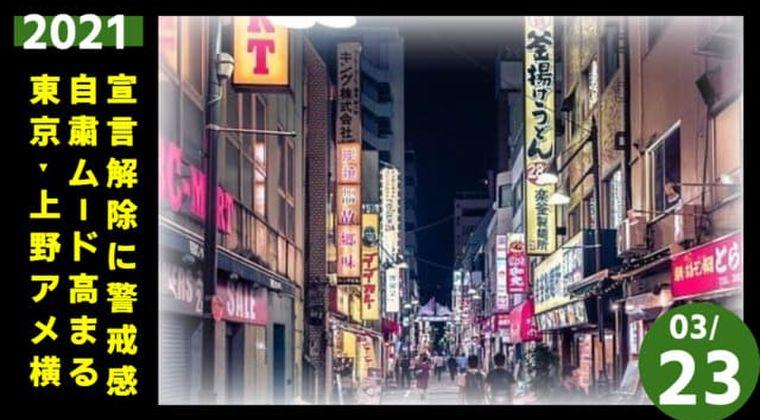 【東京・上野アメ横】緊急事態解除でコロナ第4波に警戒感?自粛ムード高まる