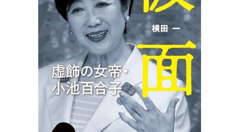 小池都知事「マンボウって言葉、東京では」まん延防止等重点措置の略称は!?