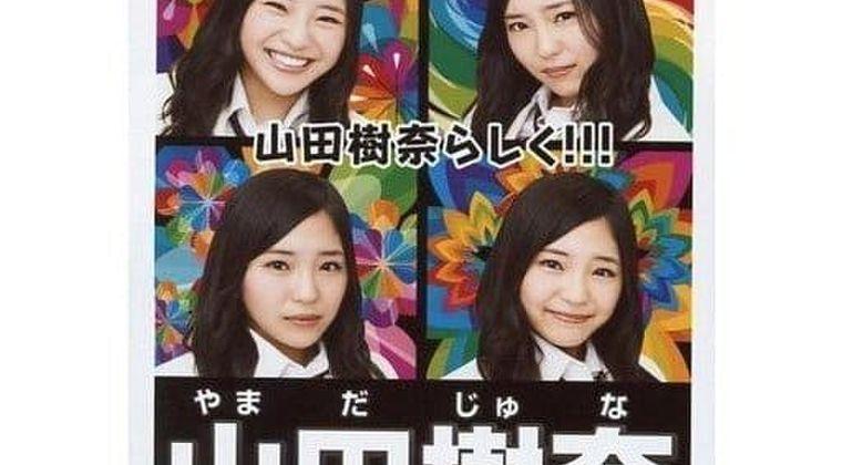 【悲報】元SKE48山田樹奈(22)再逮捕に他メンバーの関与を心配する声も…
