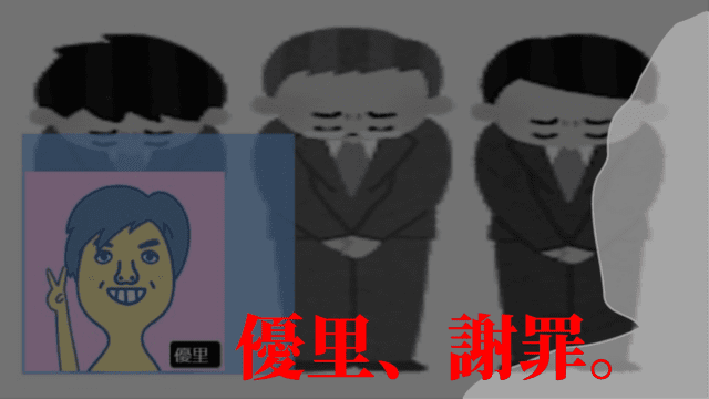 【3股交際】優里さんの件でソニーが公式に謝罪、YouTube動画も公開停止