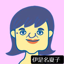 伊是名夏子さん、騒動でブログ記事8割削除。ヤバい画像も流出…