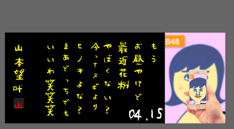 【画像】山本望叶(19)モバメ流出…メール内容に疑惑!?1時間後の休業発表で