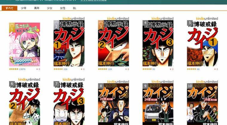 【Kindle無料マンガ】ランキング&出版社おすすめ無料タイトル5000冊以上!