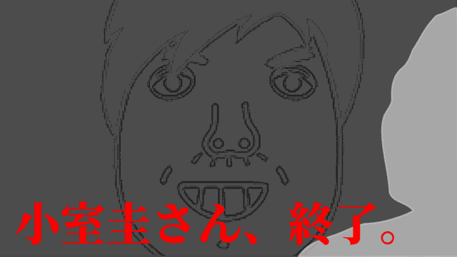 【悲報】小室圭さん、完全終了。金銭トラブルのヤバい事実がバレる