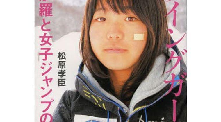 【画像あり】高梨沙羅(24)Wギネス世界記録!日本が誇る超絶美人顔の現在