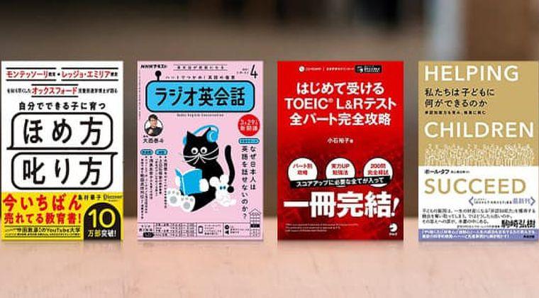 【最大50%OFF】Kindleセール「語学・教育関連本キャンペーン」開催中