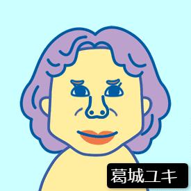なぜ!?葛城ユキ、腹膜がん発表 人間ドックでステージ4…今わかっていること