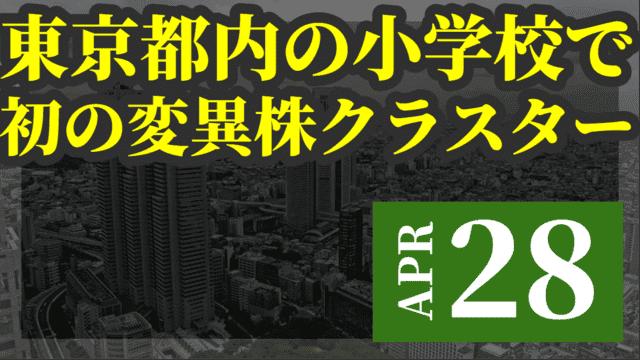 東京都内の小学校で初の変異型クラスター発生…場所はどこ!?批判殺到