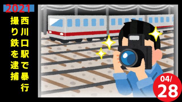 西川口駅から逃走した撮り鉄(19)逮捕、中学生の頭蓋骨を骨折させた動画あり