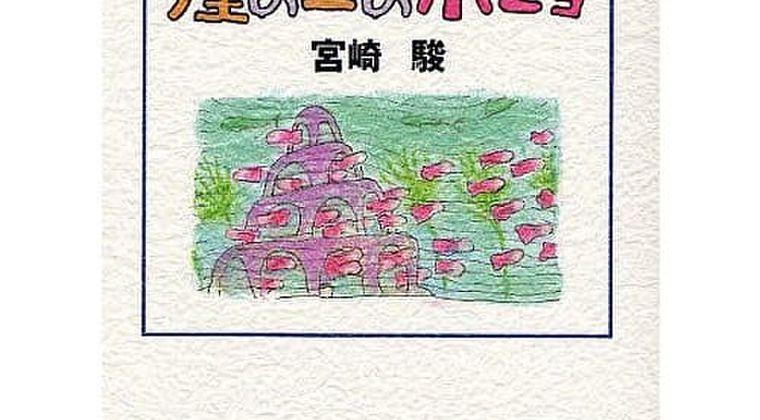 【まとめ】宮崎駿の絵コンテが凄い!一般的なアニメの絵コンテとの違いは?画像はこちら