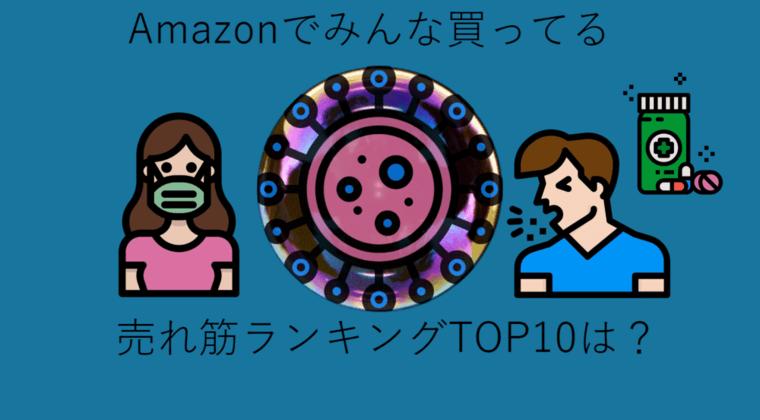 【新型コロナウイルス対策】Amazonでみんな買ってる「売れ筋ランキングTOP10」は?
