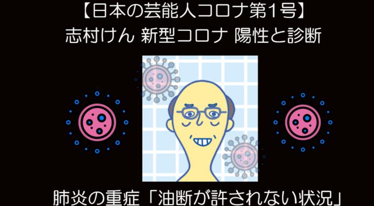 志村けん 新型コロナ 陽性と診断、肺炎の重症で入院中 胃がんとの関係は⁈【日本の芸能人で初感染】