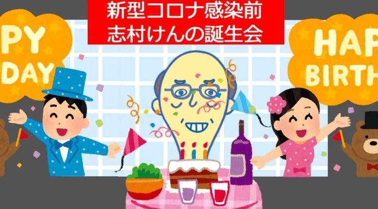 【新型コロナ】志村けんの誕生会にマツコ、元冬樹など「犯人はこの中にいる!」