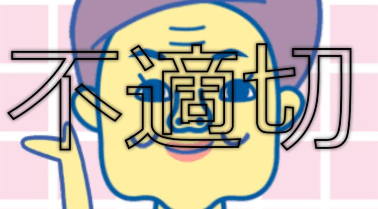 小池都知事、志村けんに向け「最後の功績」と不適切な追悼コメント