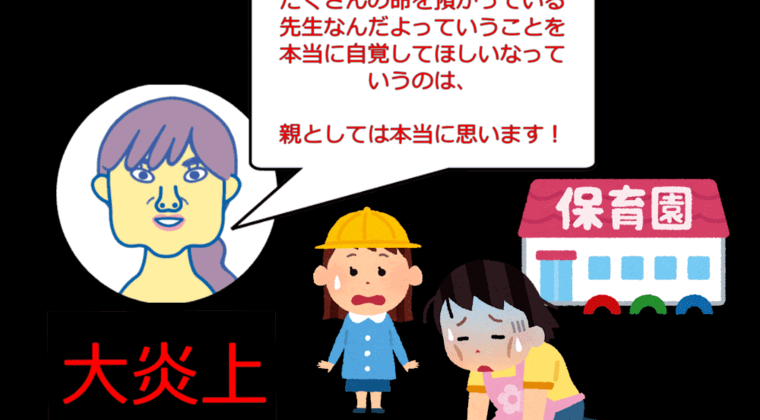 大島由香里、保育士に侮辱的な発言「子どもを預けてテレビに出てるくせに!」チャーハンに続き大炎上