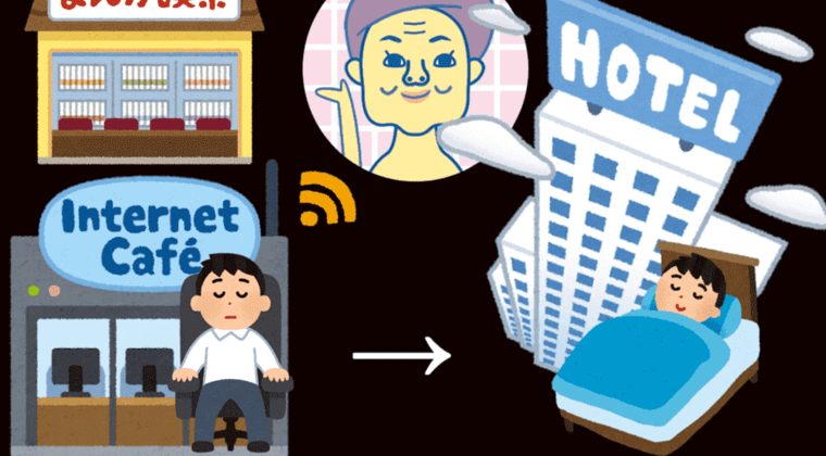 """""""ネットカフェ難民""""に東京都がホテルを確保で批判の声「簡単に税金を使うな」「なんだこれ?」"""