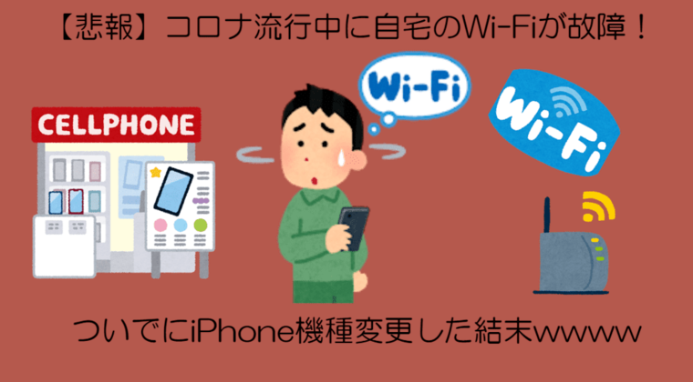 【悲報】コロナ流行中に自宅のWi-Fiが故障!ついでにiPhone機種変更した結末wwww