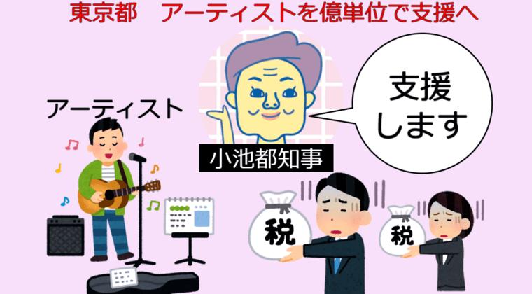 【速報】 東京都、アーティストを億単位で支援へ 小池都知事に批判の声