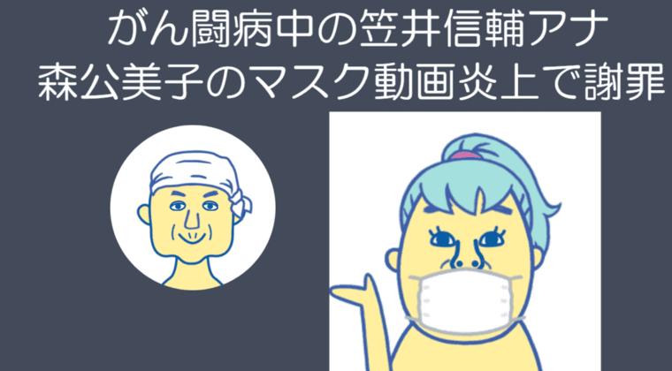 【炎上動画】笠井信輔アナ、森公美子のマスク動画公開で謝罪「マスクを批判するつもりはなく…マスクに関わったすべての方に謝罪します」