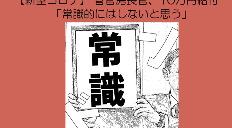 【新型コロナ】 菅官房長官、10万円給付「常識的にはしないと思う」