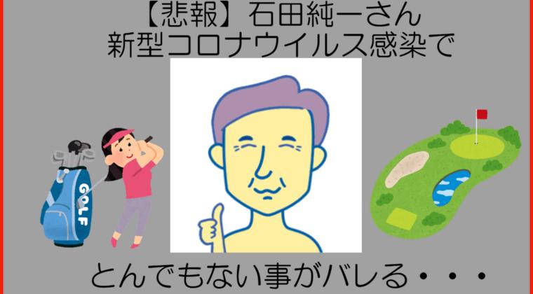 【悲報】 石田純一さん、新型コロナ感染でとんでもない事がバレる…