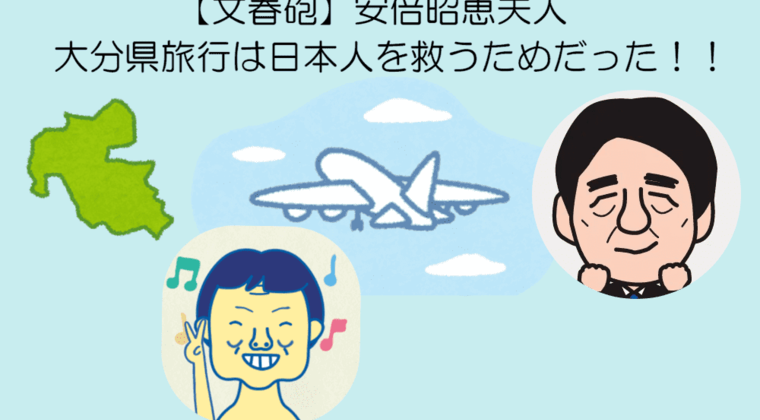 【文春砲】安倍昭恵夫人、大分県旅行は日本人を救うためだった ツアー名は「超高次元医学 神ドクター降臨 in Oita」