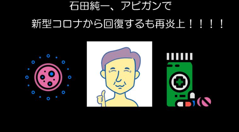 【炎上】 石田純一、アビガンで新型コロナから回復するも非難の声が殺到!