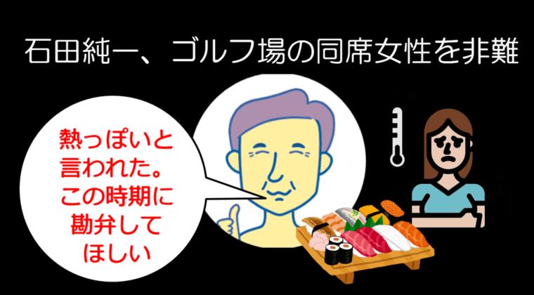 石田純一、ゴルフ場の同席女性を非難「熱っぽいと言われた。この時期に勘弁してほしい」