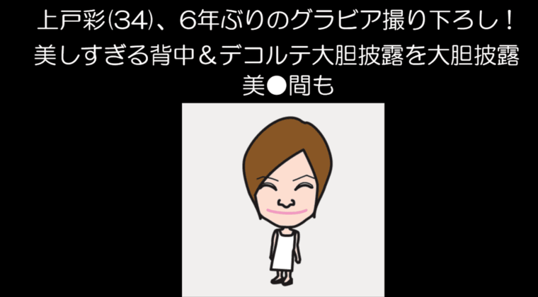 【画像】上戸彩(34)、6年ぶりのグラビア撮り下ろし! 美●間を大胆披露