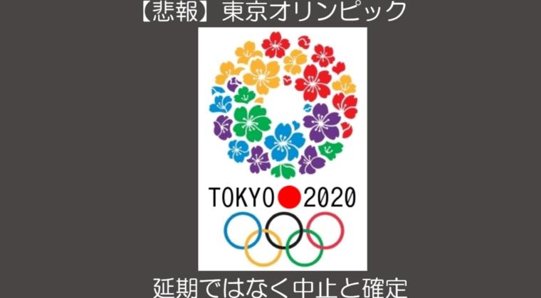 【悲報】東京オリンピック、延期ではなく中止と確定