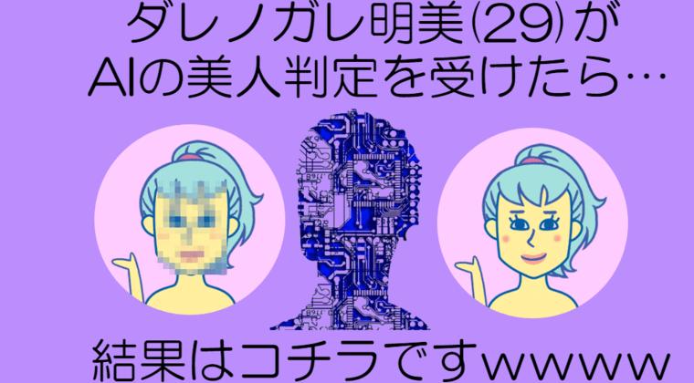 ダレノガレ明美(29)、AI美人判定の結果がコチラ「世の中は炎上 AIは…」