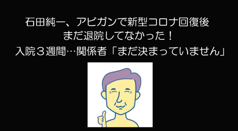 石田純一、アビガンで新型コロナ回復後まだ退院してなかった!入院3週間…関係者「まだ決まっていません」