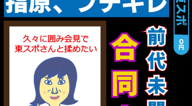 指原莉乃、東スポのAKB48&乃木坂46&ハロプロ「合同卒コン」案にブチギレ