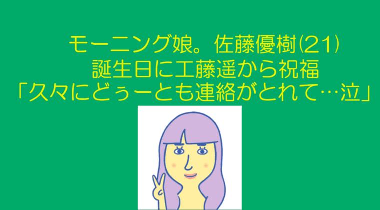 モーニング娘。佐藤優樹、誕生日に工藤遥から祝福「久々にどぅーとも連絡がとれて…泣」