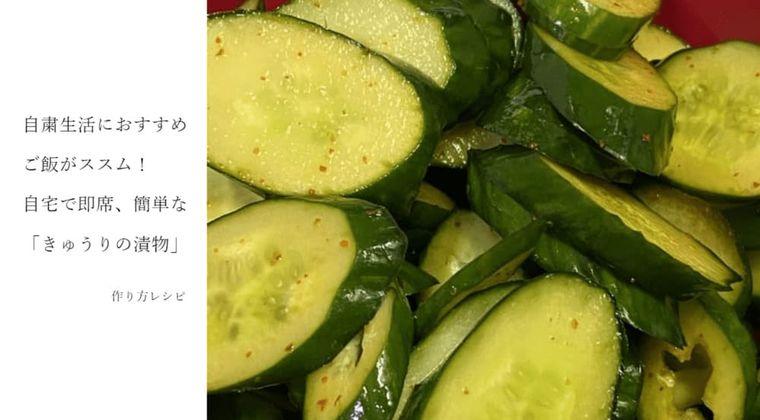 ご飯がススム「即席」漬物の作り方 - 自粛生活 おすすめ簡単レシピ