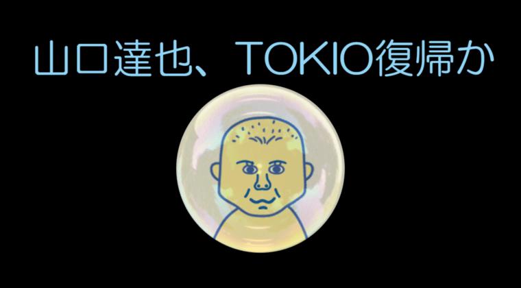山口達也、TOKIO復帰?元妻が2ショット写真、TOKIO似顔絵を公開しアピール