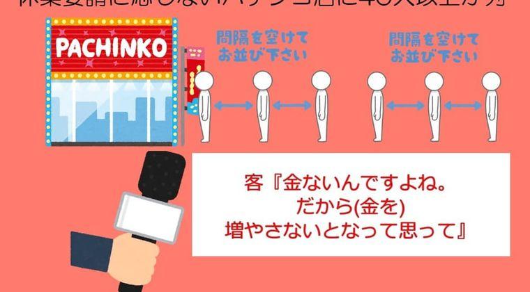 【東京】休業要請に応じないパチンコ店に40人以上が列 客『金ないんですよね。だから(金を)増やさないとなって思って』