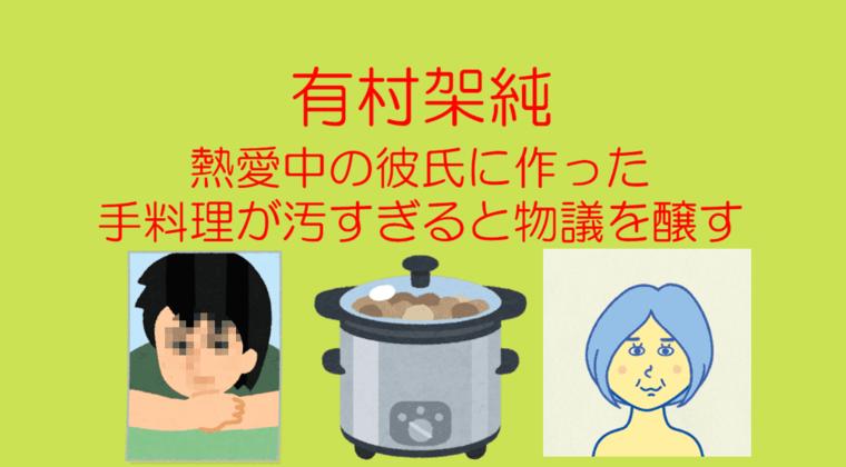 【流出】有村架純、熱愛中の彼氏に作った手料理が汚すぎると物議を醸すwwww