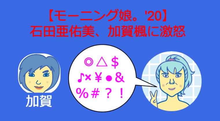 【モーニング娘。'20】石田亜佑美、加賀楓に激怒「◎△$♪×¥●&%#?!」