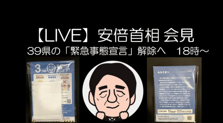 【速報】安倍首相 会見 39県の「緊急事態宣言」解除へ 18時~LIVE中継