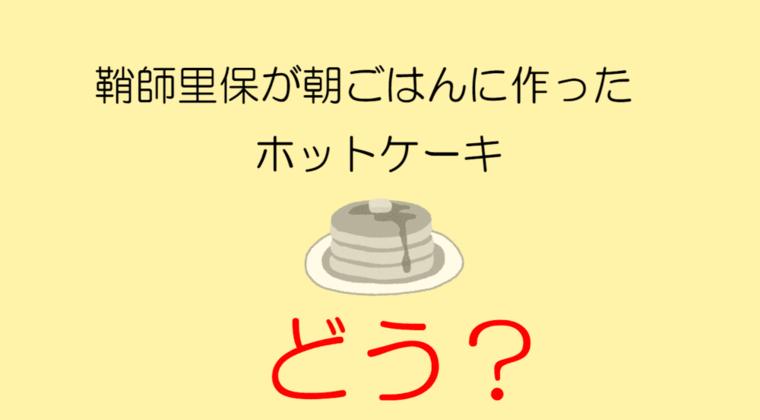 鞘師里保が朝ごはんに作ったホットケーキ、どう?! 画像はコチラですwwww