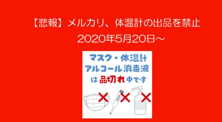 【悲報】メルカリ、体温計の出品を禁止 2020年5月20日~
